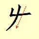 Chinese character writing fa 2