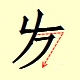Chinese character writing fa 3