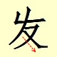 Chinese character writing fa 4
