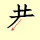chinese character writing  new year gong 5