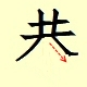 chinese character writing  new year gong 6