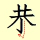 chinese character writing  new year gong 7