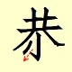 chinese character writing  new year gong 8