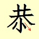 chinese character writing  new year gong 9