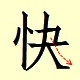 Chinese character writing happy new year  fast 7