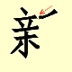 Chinese character writing happy new year  10