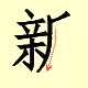 Chinese character writing happy new year  11
