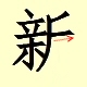 Chinese character writing happy new year  12