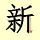 Chinese character writing happy new year  13