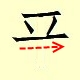 Chinese character writing ping 4