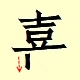 Chinese character writing xi  10