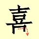 Chinese character writing xi  11