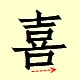 Chinese character writing xi  12