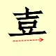Chinese character writing xi  9