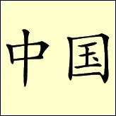 Chinese Characters for China