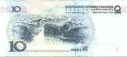 10 Yuan Note China Money