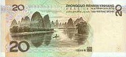 20 Yuan Note China Money