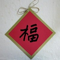 chinese character writing prosperity fu