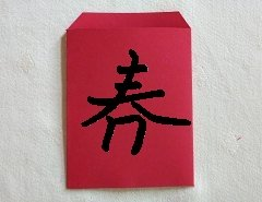 Make  Chinese New Year Red Envelopes Step 7