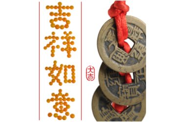 Greetings for Chinese New YEar