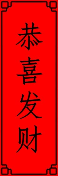 Best Wishes For a Prosperous New Year - Chinese Gong Xi Fa Cai- Learn how to write these four characters to make  your banners to decorate your home.  Vertical banners are placed side by side in the front door to welcome guests and wish  everyone a happy, healthy, wealthy New Year!